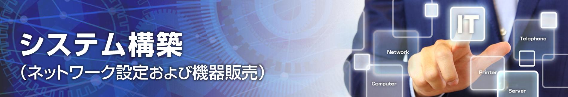 マックスのシステム構築(ネットワーク設定および機器販売)