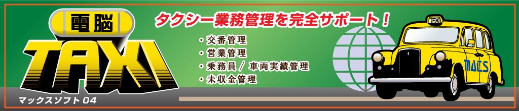 タクシー業務管理を完全サポート! 「電脳TAXI」交番管理・営業管理・乗務員/車両実績管理・未収金管理 マックスソフト04