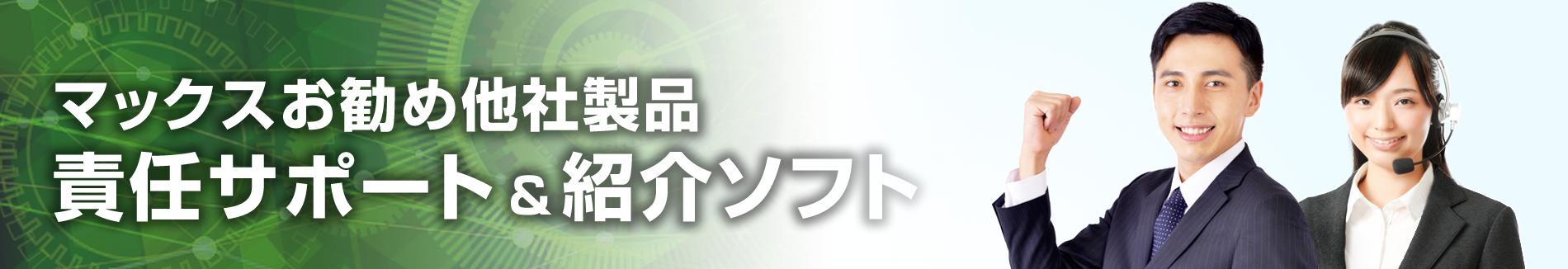 責任サポートソフト&紹介ソフト