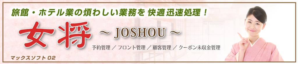 旅館・ホテルの煩わしい業務を快適迅速処理! 「女将 ~JOSHOU~」 予約管理/フロント管理/顧客管理/クーポン未収金管理 マックスソフト02