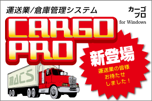 運送業/倉庫管理システム「CARGO PRO(カーゴプロ)」新登場! 運送業の皆様お待たせしました!