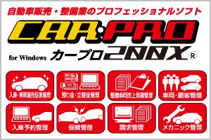 自動車販売・整備業のプロフェッショナルソフト「CAR PROカープロ200X」