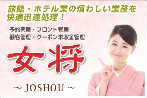 旅館・ホテルの煩わしい業務を快適迅速処理! 「女将 ~JOSHOU~」 予約管理/フロント管理/顧客管理/クーポン未収金管理