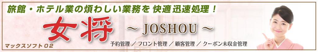 女将~JOSHOU~