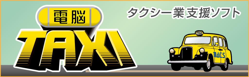 タクシー業支援ソフト「電脳TAXI」