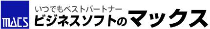 【公式】ビジネスソフトのマックス